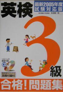 英検3級合格!問題集 CD付 2005