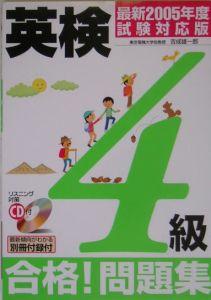 英検4級合格!問題集 CD付 2005