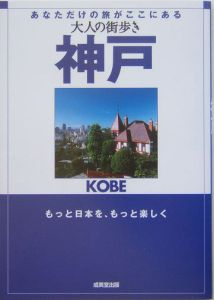 大人の街歩き 神戸