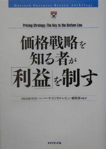 価格戦略を知る者が「利益」を制す