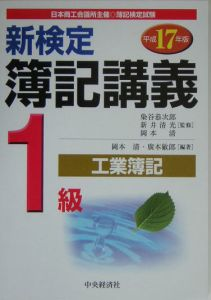 新検定 簿記講義 1級 工業簿記 平成17年