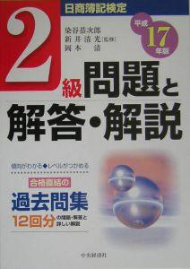 日商簿記検定 2級問題と解答・解説 平成17年版