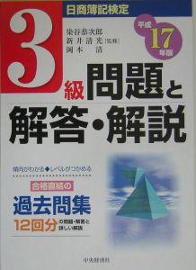 日商簿記検定 3級問題と解答・解説 平成17年
