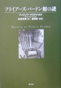 フライアーズ・パードン館の謎