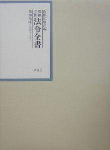昭和年間法令全書 昭和十九年 第18巻ー4