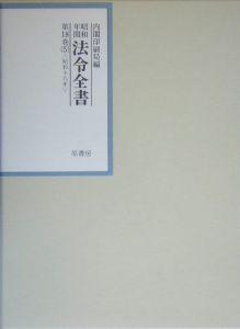 昭和年間法令全書 昭和十九年 第18巻ー5