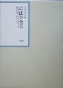 昭和年間法令全書 昭和十九年 第18巻ー6