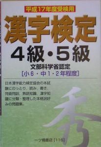 漢字検定 4級・5級 平成17年度受験用