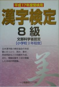 漢字検定 8級 平成17年度受検用
