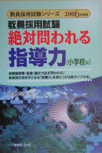 絶対問われる指導力 小学校編 2006