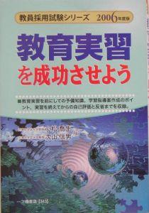 教育実習を成功させよう 2006