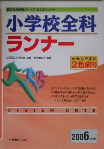 小学校全科ランナー 2006年度版