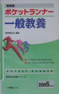 ポケットランナー 一般教養 2006