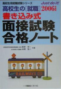 高校生の〔就職〕書き込み式面接試験合格ノート 2006