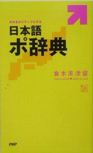 日本語ポ辞典