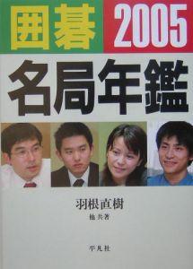 囲碁名局年鑑 2005