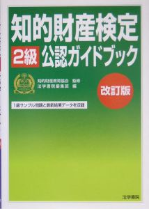 知的財産検定2級公認ガイドブック