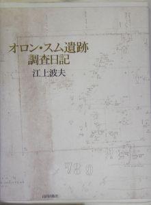 オロン・スム遺跡調査日記