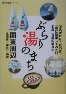 ぶらり湯のまち 関東周辺