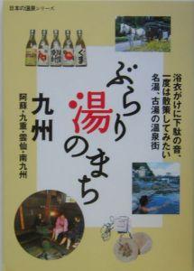 ぶらり湯のまち 九州