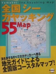 全国シーカヤッキング55マップ