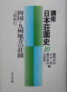 講座日本荘園史 四国・九州地方の荘園