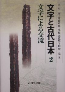 文字と古代日本 文字による交流