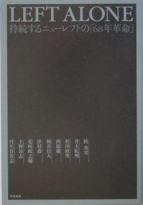 『Left alone』井土紀州