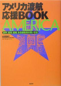 アメリカ渡航応援book