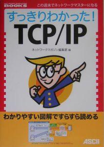 『すっきりわかった! TCP/IP』ネットワークマガジン編集部