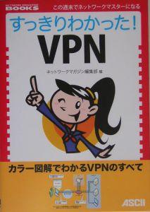 『すっきりわかった! VPN』ネットワークマガジン編集部