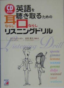 英語を聴き取るための耳ならし・口ならしリスニングドリル