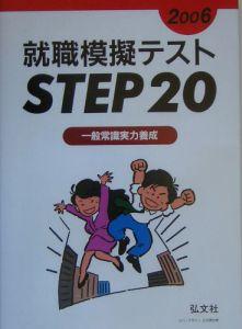 就職模擬テスト Step20 2006