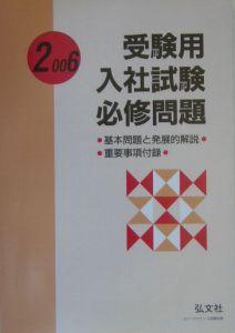 入社試験必修問題 2006