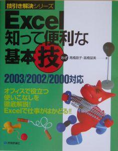 高橋留美『Excel知って便利な基本技』