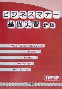 早稲田教育出版編集部『ビジネスマナー基礎実習』