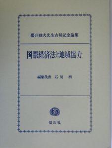 国際経済法と地域協力
