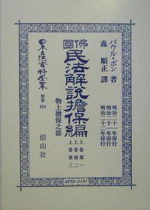 森順正『日本立法資料全集 佛國民法解説擔保編 別巻 334』