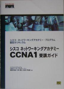 シスコネットワーキングアカデミーCCNA1受講ガイド