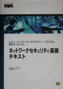 ネットワークセキュリティ基礎テキスト