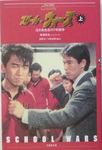 長野洋『スクール・ウォーズ 泣き虫先生の7年戦争(上)』