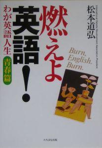 燃えよ英語!