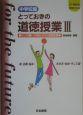 とっておきの道徳授業 中学校編 21世紀の学校づくり(3)
