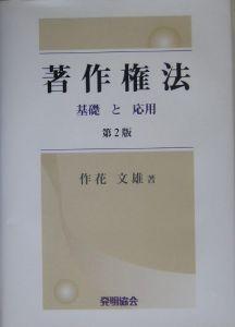 『著作権法』作花文雄