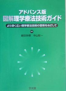 アドバンス版図解理学療法技術ガイド アドバンス版