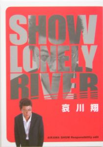 『SHOW LONELY RIVER』哀川翔