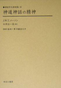 『神話学名著選集』平藤喜久子
