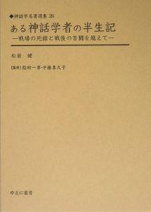神話学名著選集 ある神話学者の半生記