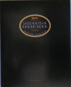 ジャズ・ギター・コード・ブック