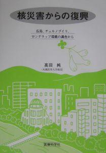 『核災害からの復興』高田純